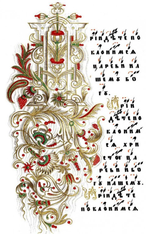Антон Афанасьев. Музыка, объединившая три православные державы